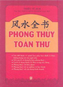 Phong Thủy Toàn Thư PDF/Ebook