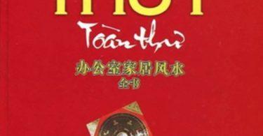 Phong Thủy Toàn Thư PDF/Ebook - Biên Chấn Hưng